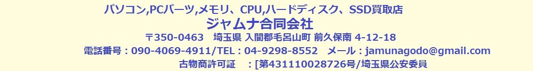メモリ買取、CPU買取、HDD買取、パソコン買取、pc パーツ買取